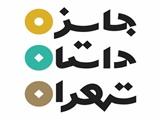 سومین دوره جایزه داستان تهران برگزار میشود