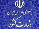انتقاد وزارت کشور از رای حلال و حرام | ناظران شورای نگهبان حضور داشتند
