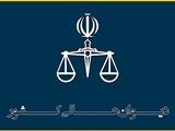 دیوان عالی: دعوت از مطهری به شیراز جرم نبود | انتقاد از شورای تامین