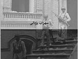 انتشار کتاب کودتاهای ایران