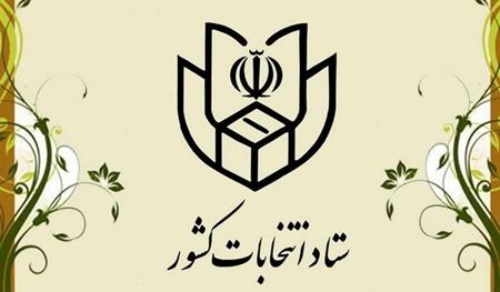 واکنش دوباره ستاد انتخابات کشور به اظهارات خطیب نماز جمعه تهران