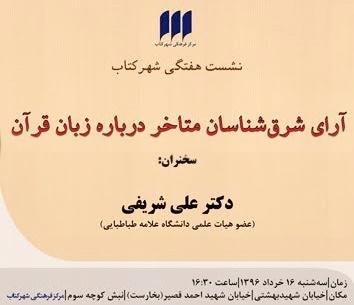آرای شرقشناسان متاخر درباره زبان قرآن
