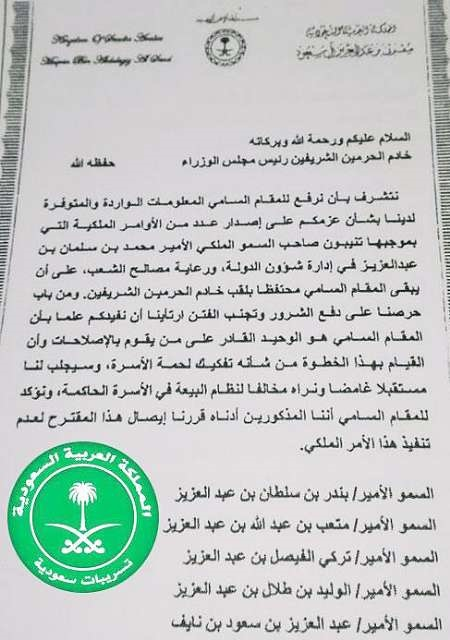 مخالفت شاهزادگان سعودی با ولیعهدی محمد بن سلمان