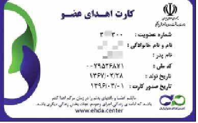فرایند ثبت نام برای اهدای عضو