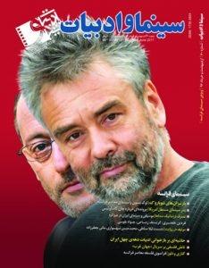 شصتمین شماره مجله سینما و ادبیات منتشر شد