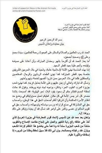 ائتلاف معارضان آلسعود در عربستان اعلام موجودیت کرد