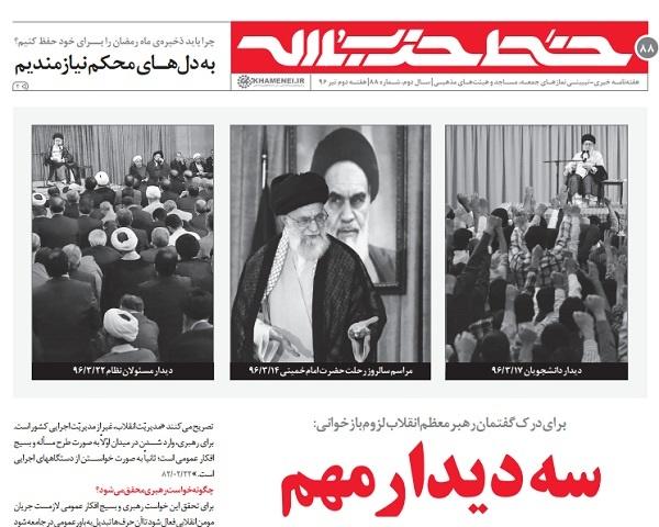 هشتاد و هشتمین شماره خط حزبالله منتشر شد