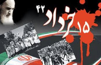 قیام ۱۵ خرداد، سرآغاز نهضت اسلامی
