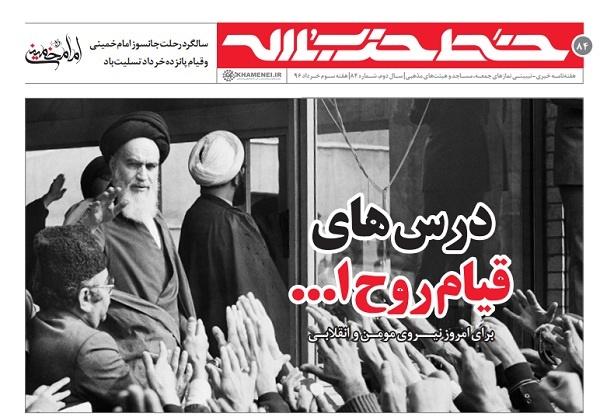 هشتاد و چهارمین شماره خط حزبالله منتشر شد
