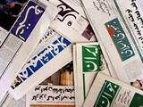 یکشنبه ۴ تیر؛ خبر اول روزنامههای صبح ایران