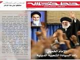 نخستین نسخه عربی نشریه خط حزب الله منتشر شد