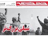 هشتاد و هفتمین شماره خط حزبالله منتشر شد