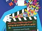 تفکیک فیلمهای کودک و نوجوان در جشنواره سیام
