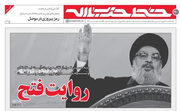 نودمین شماره خط حزبالله منتشر شد
