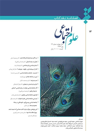 شماره تازه فصلنامه نقد کتاب علوم اجتماعی منتشر شد
