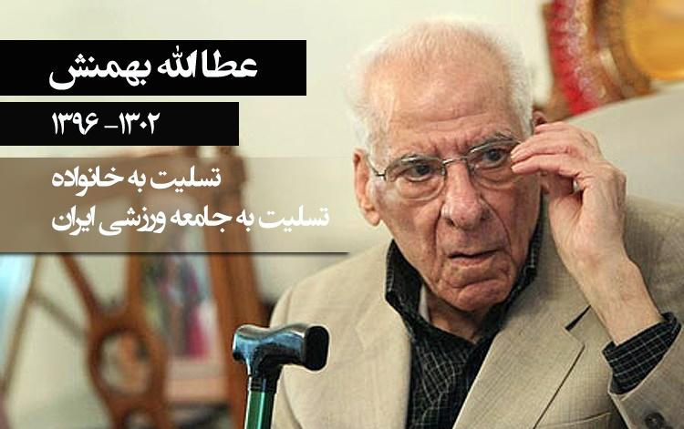 عطاءالله بهمنش درگذشت