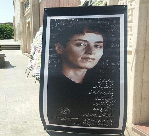 مراسم ترحیم مریم میرزاخانی در تهران