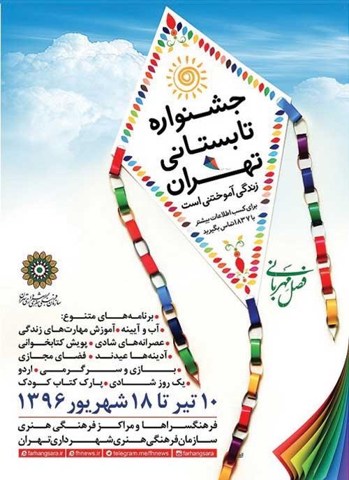 بادبادک جشنوارهی تابستانی در آسمان تهران