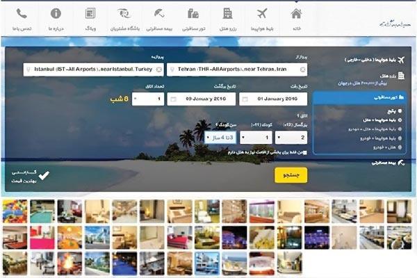 سایت های مجازی گردشگری