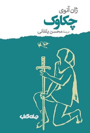 چکاوک؛ از مجموعه نمایشهای زمانه منتشر شد