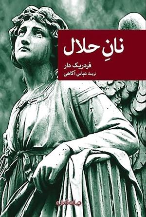 معرفی کتاب: نان حلال