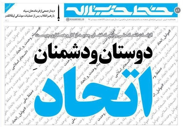 خط ۸۹ حزبالله منتشر شد