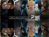 اعلام اسامی ۲۵ فیلم خارجی جشنواره فیلم شهر