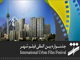 رقابت ۲۶ فیلم سینمایی در جشنواره شهر