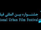 آشنایی با جشنواره بینالمللی فیلم شهر