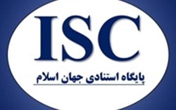 ۵۰ دانشگاه و پژوهشگاه ایران در جمع موثرترینهای دنیا
