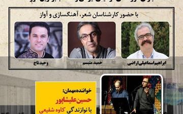 حمید متبسم داور هزار صدای سنتی