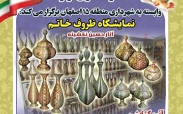 نمایشگاه ظروف خاتم در نگارخانه طلوع شرق اصفهان گشایش یافت