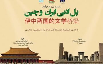پل ادبی ایران و چین در نشست ویژه شهر کتاب