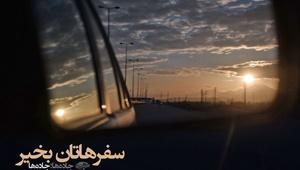 تصویر | سفرهاتان بخیر