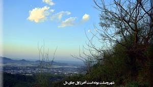 تصویر | شهر وصلت بوده است آخر ز اول جای دل