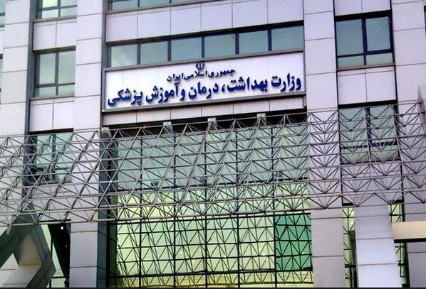 وزارت بهداشت: مراقب کلاهبرداران باشید