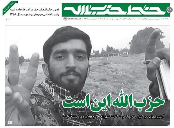 نودوپنجمین شماره خط حزبالله منتشر شد