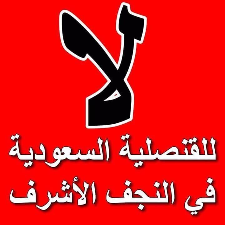 مخالفت گسترده در عراق با گشودن کنسولگری عربستان در نجف اشرف