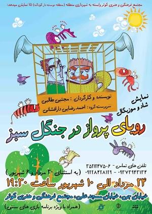 تئاتر رویای پرواز در جنگل سبز توسط صدرالدین حجازی در اصفهان