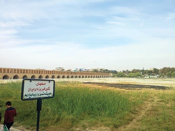 اصفهان-زاینده رود