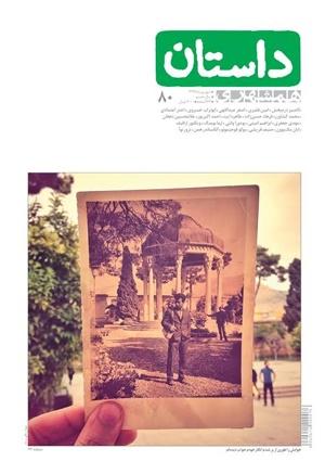 هشتادمین شماره ماهنامه داستان همشهری