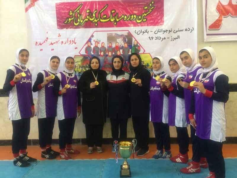 دختران نوجوان گلستانی قهرمان کبدی ایران شدند