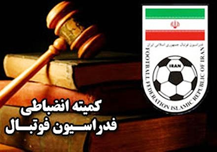استقلال تهران ۱۵۰ میلیون ریال جریمه شد