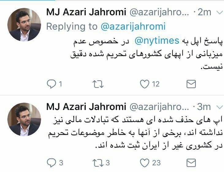 توییت وزیر ارتباطات