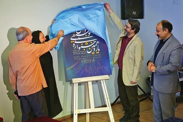 رونمایی از پوستر جشنواره ملی موسیقی جوان