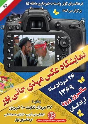نمایشگاه آثار عکاسی مهدی جانی پور در نگارخانه طلوع