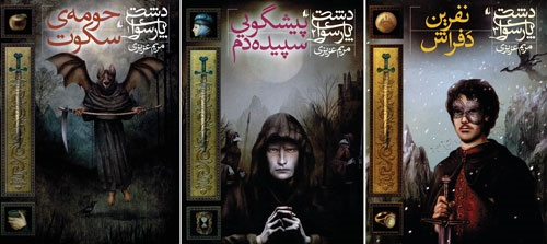 سفر به پارسوا، سرزمین پر رمز و راز