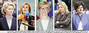چرا ۵ قدرت اقتصادی اروپا وزیر دفاع زن دارند؟