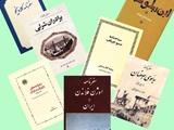 گردش در سفرنامهها