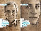 مجموعه روایتهای پیشتازان ایرانی در قالب دو کتاب